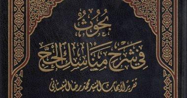 ثقف نفسك فى الحج.. 55 كتابا عن شعائر الله المقدسة