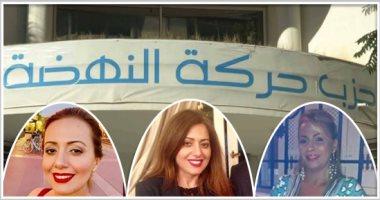 """حركة النهضة التونسية تكشف عن """"ميكافيلية"""" الإخوان.. تدفع بمرشحات ملابسهن مثيرة فى الانتخابات التشريعية لمغازلة أصوات العلمانيين.. وصورهن تسبب موجة واسعة من السخرية على مواقع التواصل.. وراشد الغنوشى فى أزمة"""