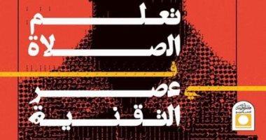 """""""تعلم الصلاة فى عصر التقنية"""". . رواية لـ جونسالو تافاريس عن """"مصر العربية"""""""
