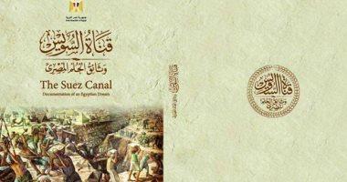 """دار الكتب  تصدر كتاب """"قناة السويس .. وثائق الحلم المصرى"""""""
