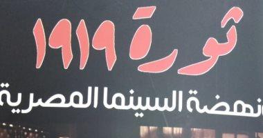 """هيئة الكتاب  تصدر """"ثورة 1919 ونهضة السينما المصرية"""" لـ محمود على"""