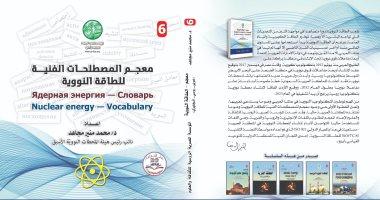 """""""المصرية الروسية للثقافة"""" تصدر كتاب معجم المصطلحات الفنية للطاقة النووية"""