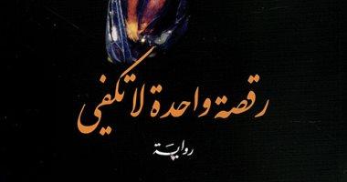 """قرأت لك.. """"رقصة واحدة لا تكفى"""" رواية تبرز قيود السيدات فى المجتمعات العربية"""