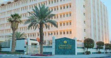 """وزارة العدل السعودية تعلن عن وظائف للجنسين من حاملى """"الماجستير"""""""