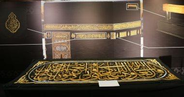 السعودية تهدى مصر جزءا من كسوة الكعبة لعرضها بمتحف العاصمة الادارية