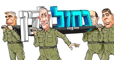 كاريكاتير إسرائيلى يحذر من فوز حزب الجنرالات بانتخابات الكنيست