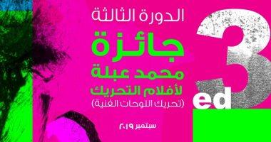 انطلاق الدورة الثالثة لجائزة محمد عبلة لأفلام تحريك اللوحات.. اعرف التفاصيل