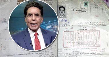تعرف على السجل الجنائى للإرهابى محمد ناصر بوق الإخوان وبالوعة الشائعات