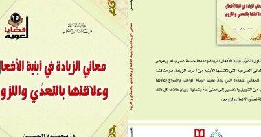 هيئة الكتاب السورية تصدر كتيب معانى الزيادة فى أبنية الأفعال لمحمود الحسن
