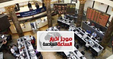 موجز6.. استئناف نشاط البورصة والبنوك غدا بعد انتهاء عطلة عيد الأضحى -