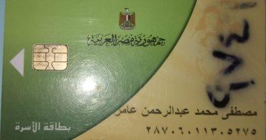 شكوى من وقف بطاقة تموينية بسبب تجاوز فاتورة الكهرباء على غير الحقيقة