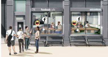 فيس بوك يفتح 5 مقاهى توفر  فحوصات الخصوصية  مجانًا -