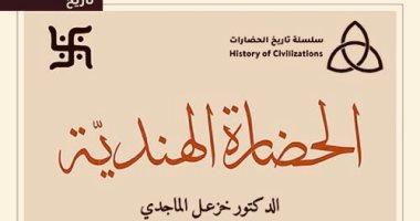 """صدر حديثا.. """"الحضارة الهندية"""" كتاب جديد لـ العراقى خزعل الماجدى"""