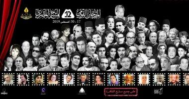 70 فنانا من نجوم المسرح بالبوستر الرسمى للمهرجان القومى للمسرح