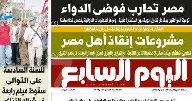 اليوم السابع: مصر تحارب فوضى الدواء