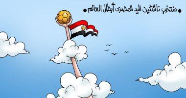 منتخب ناشئى مصر أبطال العالم فى كرة اليد