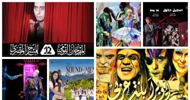 9 عروض مسرحية في اليوم الثاني من أيام المهرجان القومي للمسرح المصري