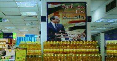 """فرح بلدنا كمان وكمان.. إقبال على شوادر كلنا واحد لشراء الأغذية """"فيديو"""""""