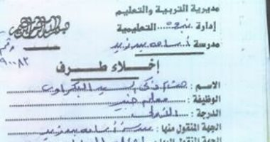 معلم سابق يطالب نقابة معلمين نبروة الإسراع فى صرف المعاش