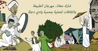 اليوم.. وزارة البيئة تطلق مهرجان الطبيعة والثقافات المحلية بمحمية وادى دجلة