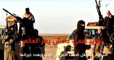 شاهد.. تقرير أممى يحذر من عودة  نشاط تنظيم داعش الإرهابى بقوة