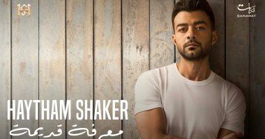 النجاحات تتوالى.. هيثم شاكر يتصدر تريند تويتر بعد طرح ألبومه الجديد