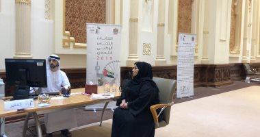 الإمارات تفتح باب الطعون على القوائم الأولية لمرشحى المجلس الوطنى الاتحادى