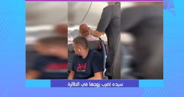 فيديو.. سيدة تضرب زوجها لنظره إلى أخرى على متن الطائرة