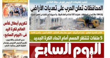 اليوم السابع: المحافظات تعلن الحرب على تعديات الأراضى