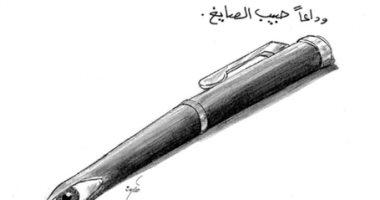 كاريكاتير الصحف الإماراتية.. تنعى حبيب الصايغ رئيس اتحاد الكتاب العرب
