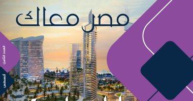 """""""الهجرة"""" تطلق العدد الثامن من مجلة """"مصر معاك"""" للمصريين فى الخارج"""
