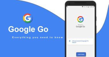 """جوجل تتيح محرك بحثها """"Google Go"""" لجميع مستخدمى أندرويد حول العالم"""