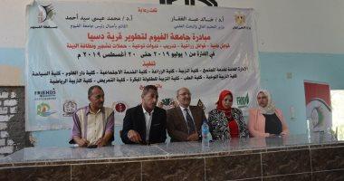 ختام مبادرة جامعة الفيوم لتطوير قرية دسيا
