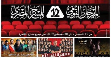10 عروض فى اليوم السابع للمهرجان القومى للمسرح المصرى