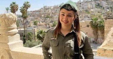 الإعلام الإسرائيلى ينشر صورة مجندة إسرائيلية قتلت بانفجار عبوة شمال رام الله