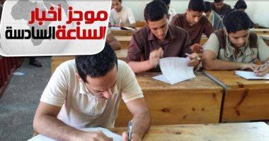 """موجز 6.. """"التعليم"""": العام الدراسى المقبل للثانى الثانوى نقل وليس تراكميا"""