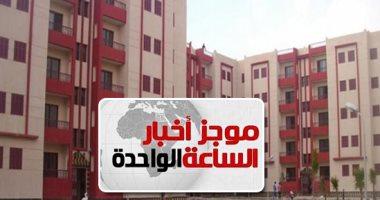 موجز اخبار الساعة 1 ظهرا ..  طرح مرحلة جديدة من مشروع سكن مصر بـ5 مدن أبرزها المنصورة ودمياط