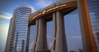 المصرف الخليجى التجارى يطلق منتج التمويل العقارى المرن