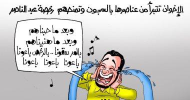 الجماعة الإرهابية تتبرأ من عناصرها بالسجون بكاريكاتير اليوم السابع.. بالرخص باعونا