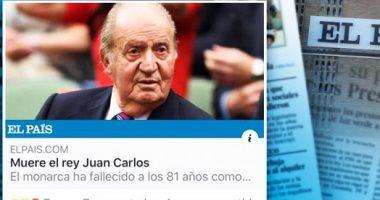 """سقطة مهنية.. صحيفة """"الباييس"""" الإسبانية تنشر خبرا خاطئا عن وفاة الملك خوان كارلوس"""