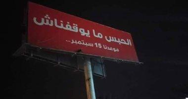 انتخابات تونس تزيل لافتات تدعم المرشح المحبوس فى سجنه لتأثيرها على الناخبين