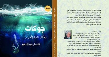 """صدر حديثًا .. رواية """"جوكات"""" لـ انتصار عبد المنعم عن هيئة الكتاب"""