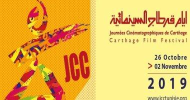 """قائمة الأفلام التونسية المشاركة بأيام قرطاج السينمائية ''دورة نجيب عياد"""""""