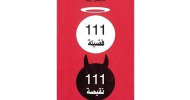 قرأت لك.. كتاب 111 فضيلة 111 نقيصة.. كيف يتصرف الإنسان أخلاقيا؟ -