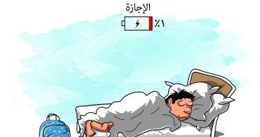 كاريكاتير الصحف السعودية.. نفاذ رصيد الإجازة قبل يوم واحد من عودة الدراسة