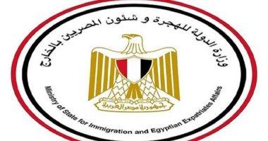وزارة الهجرة: المصرى بالخارج شديد الولاء لوطنه ولديه اشتياق لأرضه