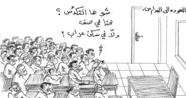 """كاريكاتير الصحف الإماراتية.. تكدس الطلاب يحول الفصول إلى """"سكن عزاب"""""""