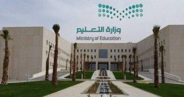 السعودية نيوز |                                              وزارة التعليم السعودية: انتهاء الترم الأول بنجاح ونحتفل بنجاح الطلاب