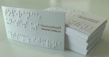 المعهد الدولى للتسامح فى الامارات يصدر بطاقة عمل خاصة بالمكفوفين