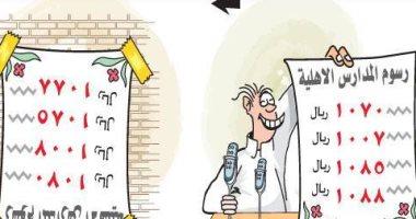 كاريكاتير الصحف السعودية.. ارتفاع مصروفات المدارس الأهلية فى بداية العام الدراسى الجديد
